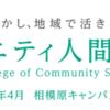 青山学院大学 4月に相模原キャンパスに『コミュニティ人間科学部』を設立