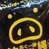沖縄土産にオススメのパッケージが可愛いあぐー豚の豚骨ラーメンを食べてみました。