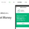 LINEポケットマネー(LINE Pocket Money)が2019年8月29日より提供開始!LINEの個人向けローンサービス