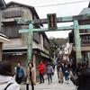 江島神社とたこせんべい
