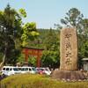 京都-大田神社-