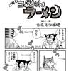 「ご存じ! コバちゃんラーメン」第三十一話