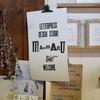 【いってみた】「活発印刷は伝統的な技法」は古い!新しい活版の形、まんまる活発印刷さんにおじゃまして。