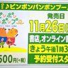 ♪ピンポンパンポンプー 発売日決定! 予約受付は10/24からスタート☆