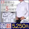 予約しちゃう??ドレシャツが安い~!イージーケアワイシャツが相場の価格より安い値段♪