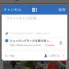 iOSアプリ「はてなブックマーク」で、App Extensionからのブックマーク追加画面をリニューアルしました。タグ入力が簡単にできるようになりました