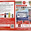 コカ・コーラを飲んで応募!東京2020オリンピック応援キャンペーン