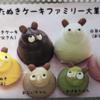 【たぬきケーキ】徳島でやばいセンスのケーキを見つけた。