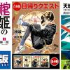 【90%OFF】KADOKAWAラノベ合本版が90%OFF (10/21まで)