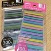 協和紙工の極細ふせんを100均で買いました☆