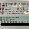 17−6 JRきっぷの不思議 をわかりやすく解説・・・1 <乗車券>
