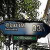 タイ語のスラッシュと番地の読み方。(タイ語の雑学)