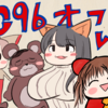 2019夏コミ(C96)レポート
