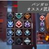 【Apex】シーズン8版元プレデターがオススメするバンガロールの武器構成・立ち回り・評価徹底解説!
