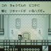 【レトロゲーム2】名作・カエルの為に鐘は鳴る初挑戦!其の2
