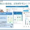 MAPまとめアプリ『Diground(ディグランド)』がポケモンMAPを全国拡大!!