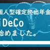 個人型確定拠出年金、iDeCo始めました。