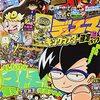 コロコロコミック→YouTube→Amazonのコンボ
