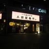 【今週のラーメン1204】 三田製麺所 中野店 (東京・中野) つけ麺・並