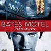 Bates Motel/ベイツ・モーテルが観れる!動画配信の情報まとめ