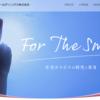 【IPO】日本ホスピスホールディングス【7061】