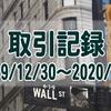 【取引記録】2019/12/30週の取引(利益$284、含み損$-2,649)