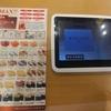 【かっぱ寿司】食べホーMAX!! レギュラーコース ¥1580(税別)