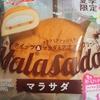 ダイエット~104日目~と、ヤマザキ製パンの「マラサダ」😃