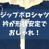 ワークマン半袖ジップポロシャツをレビュー、おしゃれな襟の形状安定!