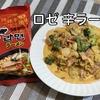 ロゼ 辛ラーメン 作り方   韓国で流行り 辛ラーメン アレンジ レシピ   Olive家の簡単レシピ