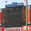 私とヤクルトと明治神宮野球場 Swallows Dream Game開催によせて