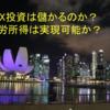 【不労所得の種類】仮想通貨編〜XEXへの投資生活という方法〜