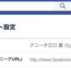 自分のFacebookアカウントをさくっと相手に伝える方法 〜直接会った人や名刺交換した人に、すぐに友達申請してもらえます!〜