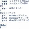 Railsの会13日目「3章 test・まとめ / 4章関数作成」