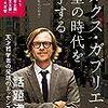 【読書感想】マルクス・ガブリエル 欲望の時代を哲学する ☆☆☆☆