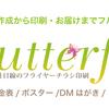 【ネイル料金表作成】ネイルポスター・エステチケット・ネイルサロンチラシ