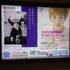 CP+ 横浜カメラの旅 その1