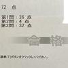 【2週間で日商簿記3級ネット試験合格】知識ゼロの初心者が最短!最安!YouTubeと1100円参考書、そしてネット公開されている過去問日商簿記3級に合格!