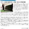 仙台大学と音力発電がコラボ。スポーツの振動を活用した発電
