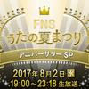 FNSうたの夏まつり2017の出演者•曲目•タイムテーブル•放送日時は?