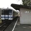 JR山陰本線 久代駅
