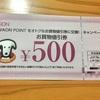 【本州、四国】WAONポイントカードを持っていたらお得です。今ならお買い物割引券に交換できますよ!