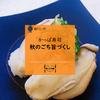 【かっぱ寿司】見直したかもしれない、かっぱ寿司