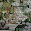 cawaii  ファッション祭  へご招待