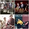 4月から始まる韓国ドラマ(BS)#2-2 4/16〜30放送予定
