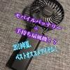 【手持ち扇風機】2019年夏オススメ!モバイルバッテリーにもなる?!【ハンディファン】