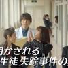 ドラマ『櫻子さんの足下には死体が埋まっている』5話あらすじ、ネタバレ!磯崎と櫻子が失踪事件に挑む!犯人は一重?また蝶形骨が抜き取られていた!