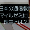 海外赴任!子供の日本語通信教育に【スマイルゼミ】が最適な理由とは?