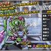 【DQMSL】新生転生「凶神竜」はハズレ新生なのか?マ素で速攻パーティを組むキーモンスター!