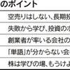 """日本電産 永守さんの株式投資 """"勝利の方程式"""""""